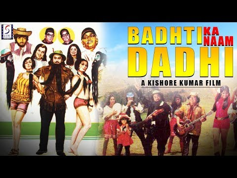 Badhti Ka Naam Dadhi - Full Length Bollywood Drama Hindi Movie