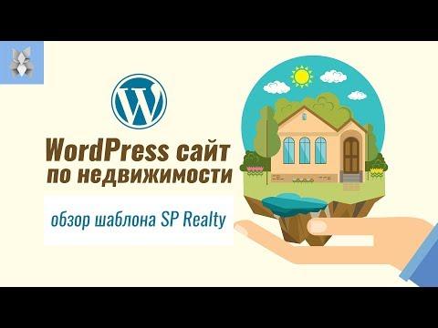 Шаблон сайта агентства недвижимости wordpress