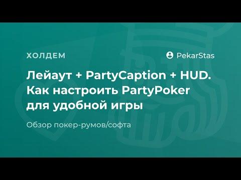 Как настроить PartyPoker для удобной игры. Лейаут + PartyCaption + покер худ