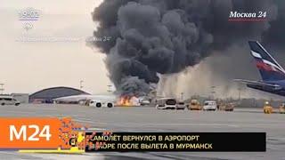 Смотреть видео В аэропорту Шереметьево приземлился горящий самолет - Москва 24 онлайн