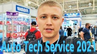 Выставка Auto Tech Service 2021