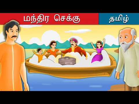 மந்திர செக்கு | Salty Sea In Tamil | Fairy Tales In Tamil | Story In Tamil | Tamil Fairy Tales