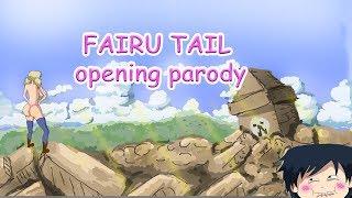 fairy tail parody. Фери тейл пародия. СУПЕР!!! СЕКРЕТНЫЕ КАДРЫ!!!