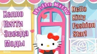 Хелло Китти Звезда моды | крутой бутик модной одежды мультики для девочек Hello Kitty