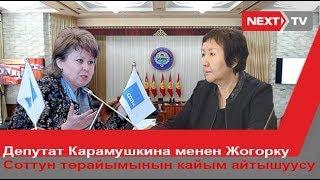 Депутат Карамушкина менен Жогорку Соттун төрайымынын кайым айтышуусу