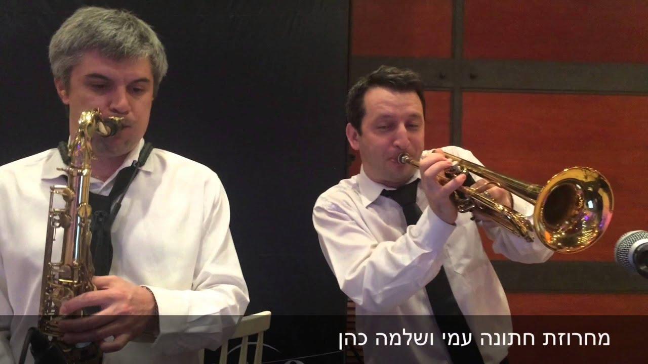 שלמה כהן & עמי כהן מחרוזת חתונה באולמי הדר דימול