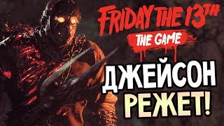 Friday the 13th: The Game — ОГНЕННЫЙ ДЖЕЙСОН ВУРХИЗ СШИБАЕТ ГОЛОВЫ!