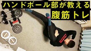 ハンドボール部が教える腹筋トレーニング