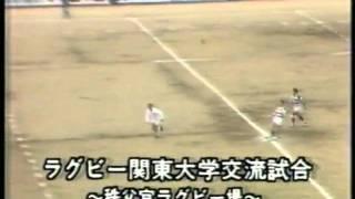 関東大学ラグビー交流戦1984専修大VS日体大.avi