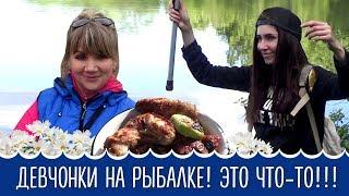 Девчонки на рыбалке! Это что то!!! А также нежнейший шашлык из курочки!