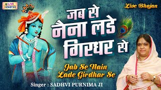 जब से नैना लड़े गिरधर से !! Jab Se Naina Lade Girdhar Se !! Krishna Bhajan !! Saawariya Live