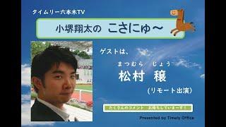 タイムリー六本木TV 小堺翔太の「こさにゅ~」