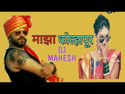 Maza Kolhapur Dj Mahesh Marathi Song
