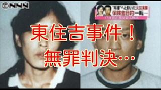 衝撃】青木恵子は本当に無罪でいいの!?東住吉事件の当時から今までをまとめてみた