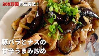 豚とナスの甘辛うまみ炒め|Koh Kentetsu Kitchen【料理研究家コウケンテツ公式チャンネル】さんのレシピ書き起こし