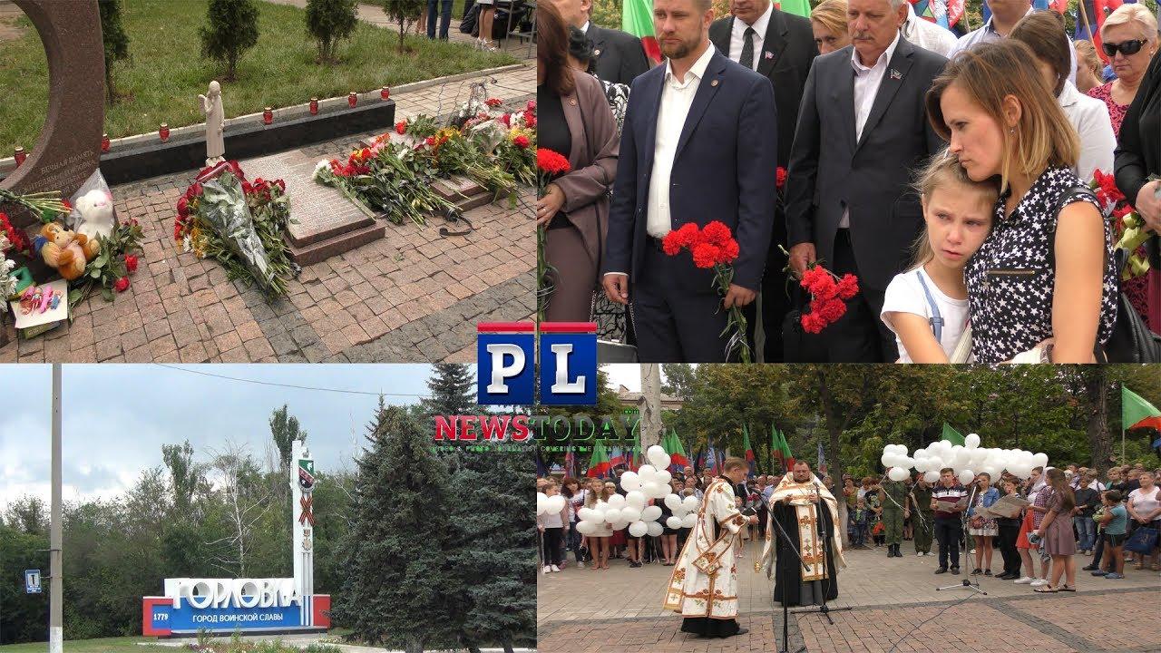 Траурный митинг, посвящённый 5-ой годовщине обстрела Горловки