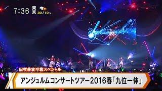 2016年5月31日(火) モーニングCROSS - エンタメCROSS アンジュルム コン...