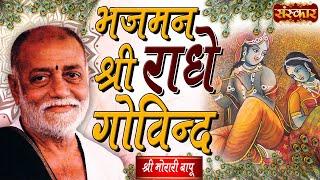 Sankirtan | Bhaj Maan Shri Radhe Govind | Shri Morari Bapu