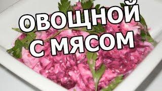Овощной салат с мясом. Рецепт на 5 с плюсом!