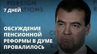 Обсуждение пенсионной реформы в Думе провалилось - 7 дней