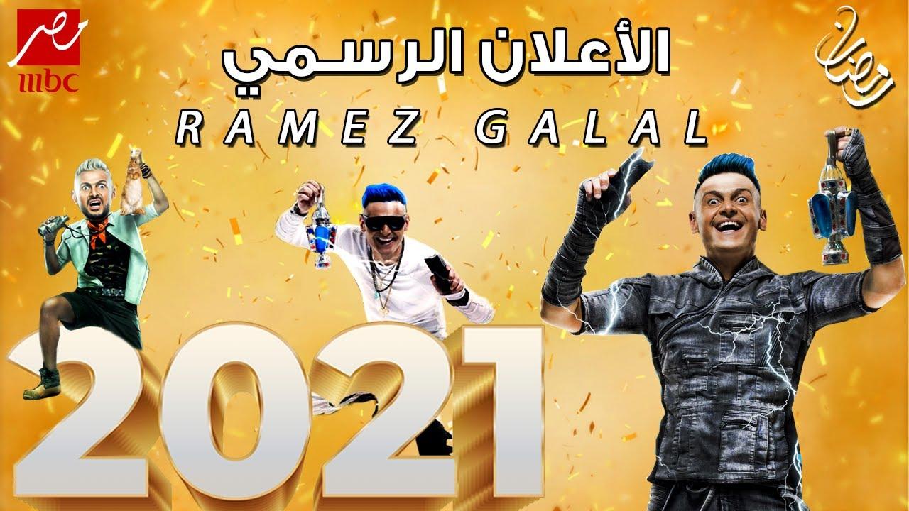 موعد أعلان برنامج رامز جلال الجديد علي MBC مصر | رمضان 2021