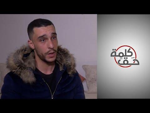 كلمة حق - سوري يحكي عن معاناة توثيق الزواج في الجزاي?ر