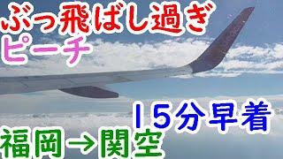 迷列車船旅⑩格安航空LCCピーチで福岡空港から関空へ【迷列車探訪】@ゆっくまーCH【AokiCH サブ・鉄道動画】