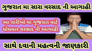 વરસાદ ની આગાહી સાથે દવાની માહિતી પરેશ ગોસ્વામી = Varsad Ni Aagahi Paresh Goswami Weather Tv