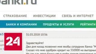 Мгновенные кредиты: ловкость и никакого мошенничества - Россия 24