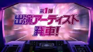 ポルノ超特急2018 第1弾出演アーティスト発車!