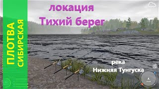 Русская рыбалка 4 река Нижняя Тунгуска Плотва напротив устья