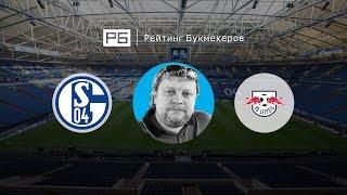 Прогноз Алексея Андронова: «Шальке» – «РБ Лейпциг»