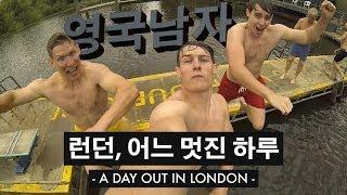 어느 멋진 하루 - 런던편  //  A Day Out in London