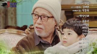 [Drama Korea] Blow Breeze Episode 53 Preview