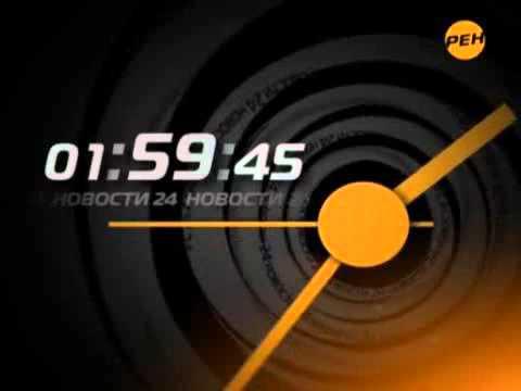 Конец эфира РЕН-ТВ (21.04.2010)