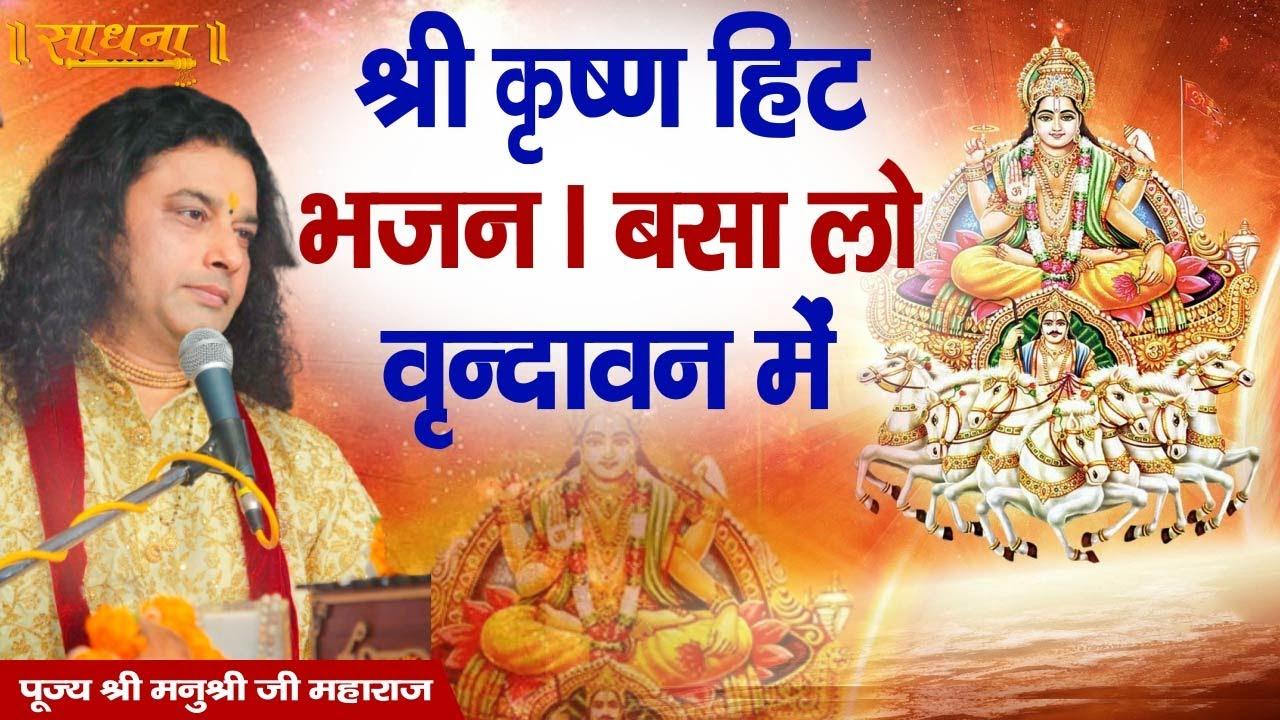 श्री कृष्ण हिट भजन। बसा लो वृन्दावन में। पूज्य श्री मनुश्री जी महाराज। Sadhna Bhajan