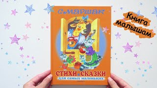 Книга стихи и сказки для самых маленьких Сказки С Маршака с картинками