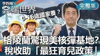【李四端的雲端世界】2019/09/21 第380集