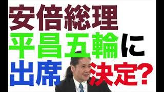 【佐藤健志】平昌オリンピックに出席を決めた安倍総理・・・どうして?そうなったのか thumbnail