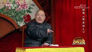《名段欣赏》 20191112 名家书场 评书《隋唐演义》(第八十一回)| CCTV戏曲
