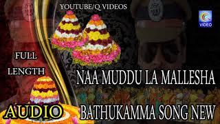 NAA MUDDULA MALLESHA BATHUKAMMA SONG FULL LENGTH NEW QVIDEOS