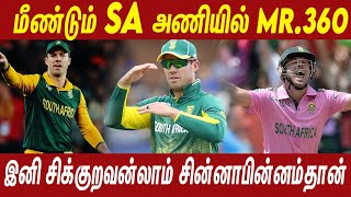 Mr. 360 is Back To International Cricket | AB de Villiers |  #Nettv4u