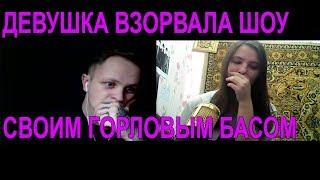 GIRL THROAT BASS | ДЕВУШКА ДЕЛАЕТ ГОРЛОВОЙ БАС НА ШОУ