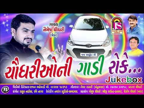 chaudhary Ni Gadi Koi Roke    Nimesh chaudhary    New Song 2017