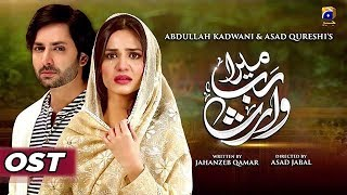 Gambar cover Mera Rab Waris - Full Song | HAR PAL GEO