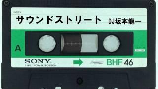 1983/11/22 DJ坂本龍一 「デビッド・ボウイー選曲特集」 ゲスト:デビッ...
