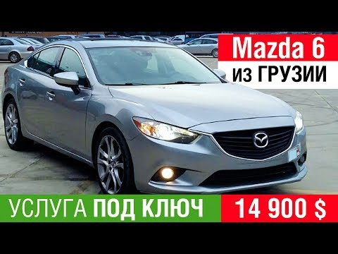 Авто из Грузии. Mazda 6 за 14900 $