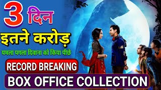 Stree Box office Collection Day 2   Stree 2nd day box office collection   Box office update