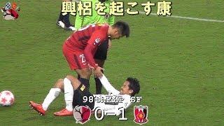 ヤスと興梠 第98回天皇杯 鹿島 0-1 浦和(Kashima Antlers)