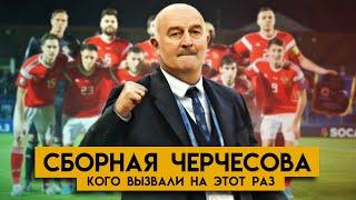 Команда Черчесова Кого вызвали в сборную России